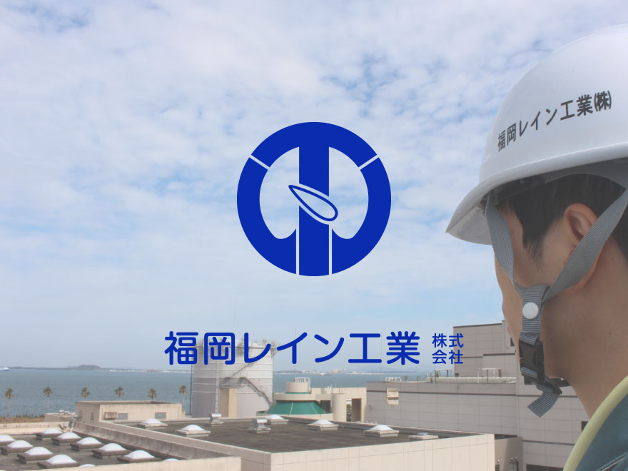 福岡レイン工業株式会社